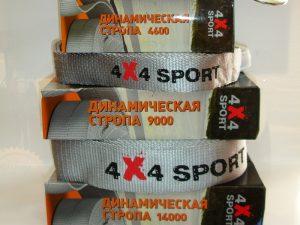 Купить стропы динамические 4x4 SPORT в Минске